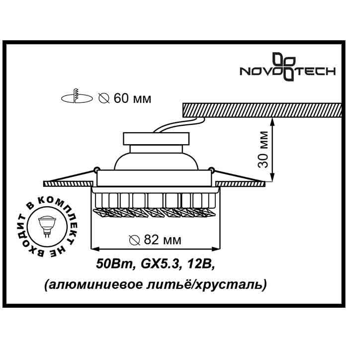 2Встраиваемый светильник 369452 Novotech BOB