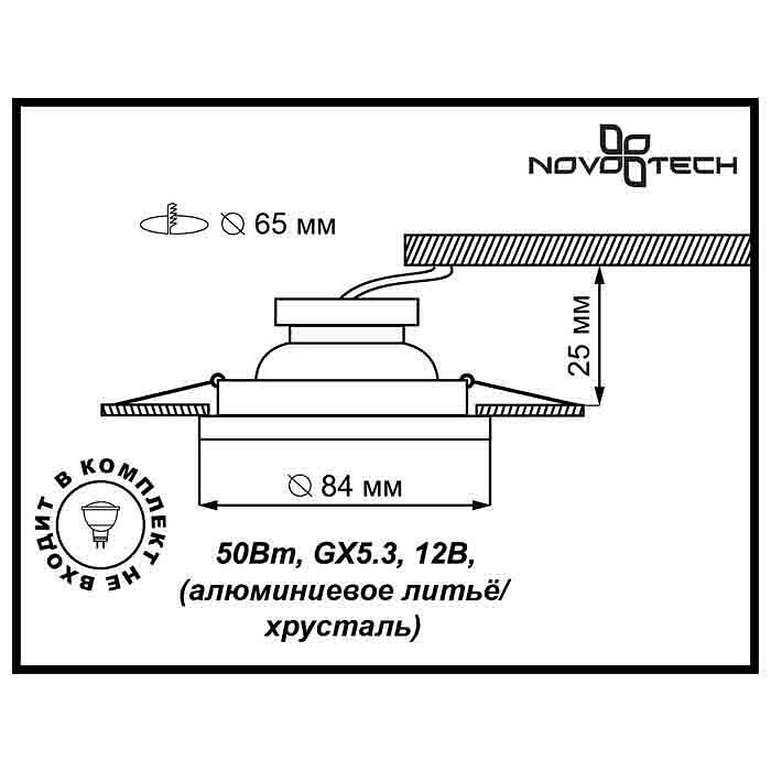 2Встраиваемый светильник 369477 Novotech Glass