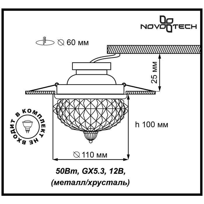 2Встраиваемый светильник 369598 Novotech