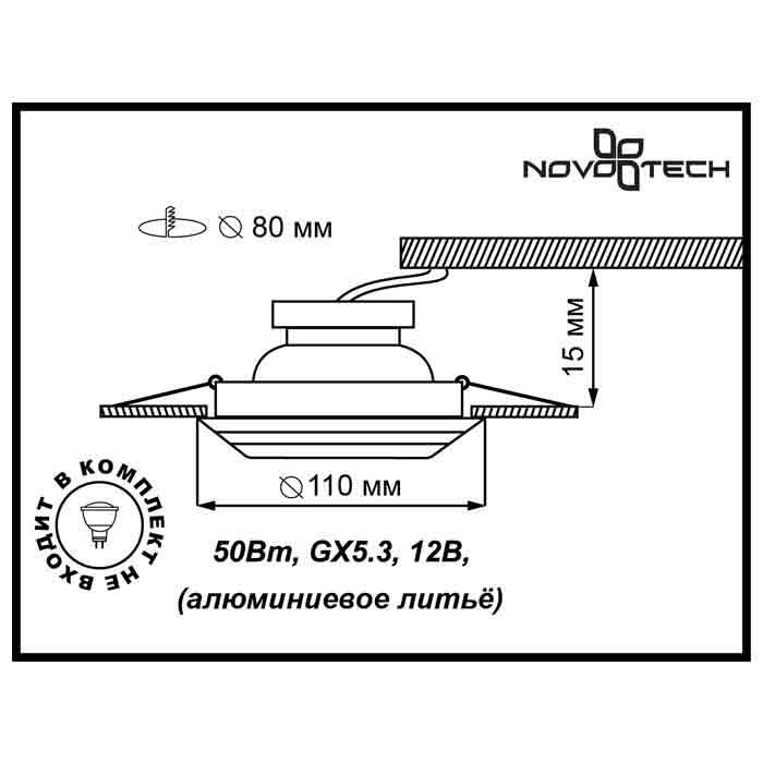 2Встраиваемый светильник 369664 Novotech