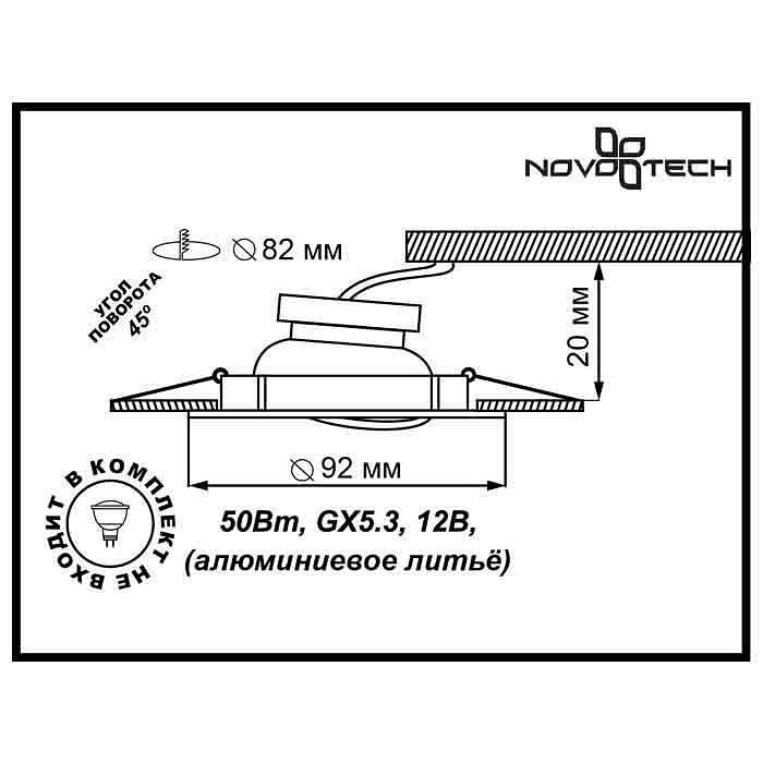 2Встраиваемый светильник 369688 для натяжного потолка