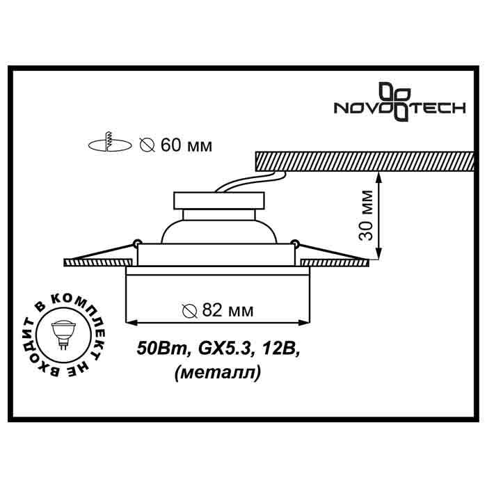 2Встраиваемый светильник 369705 Novotech