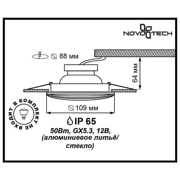 2Встраиваемый светильник 369814 Novotech