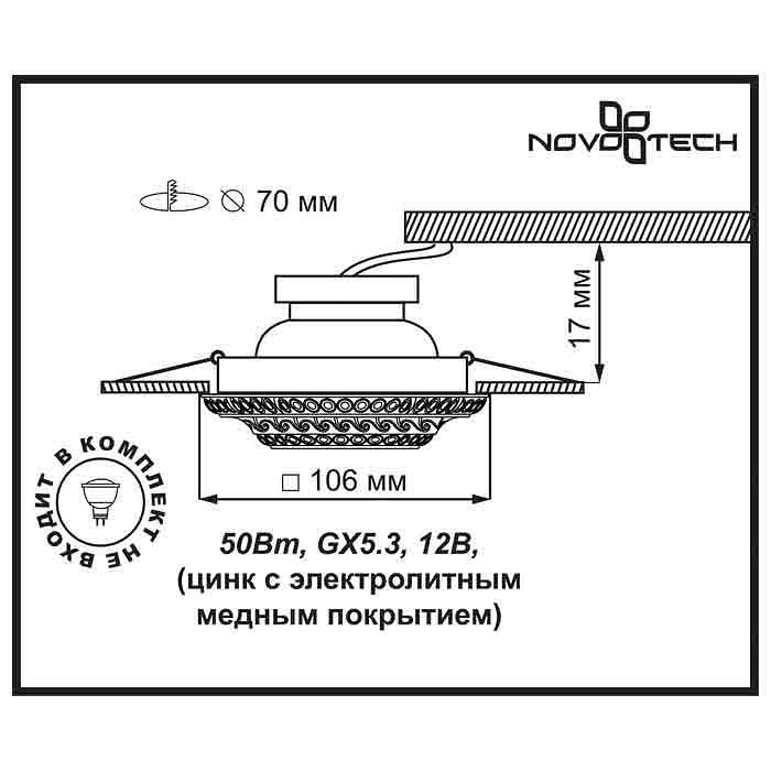 2Встраиваемый светильник 369857 Novotech
