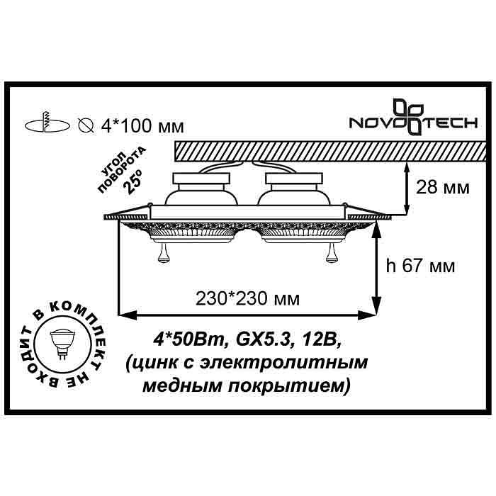 2Встраиваемый светильник 370179 Novotech