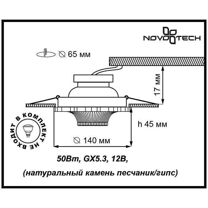 2Встраиваемый светильник 370325 Pattern Novotech