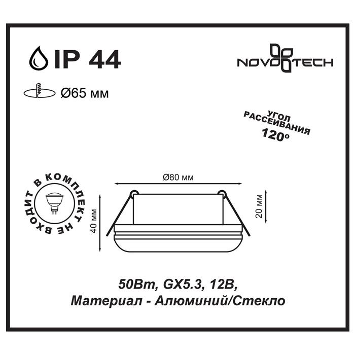 2Встраиваемый светильник 370387 Damla Novotech