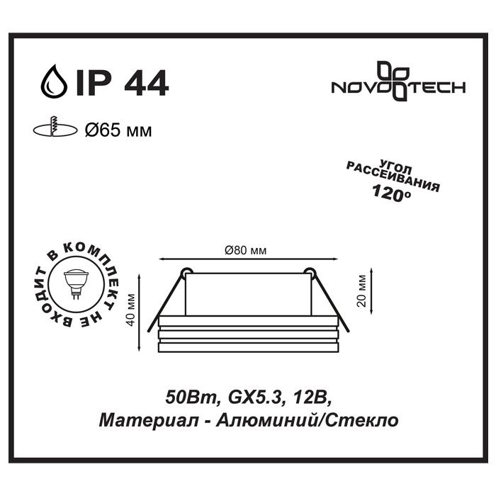 2Встраиваемый светильник 370388 Damla Novotech