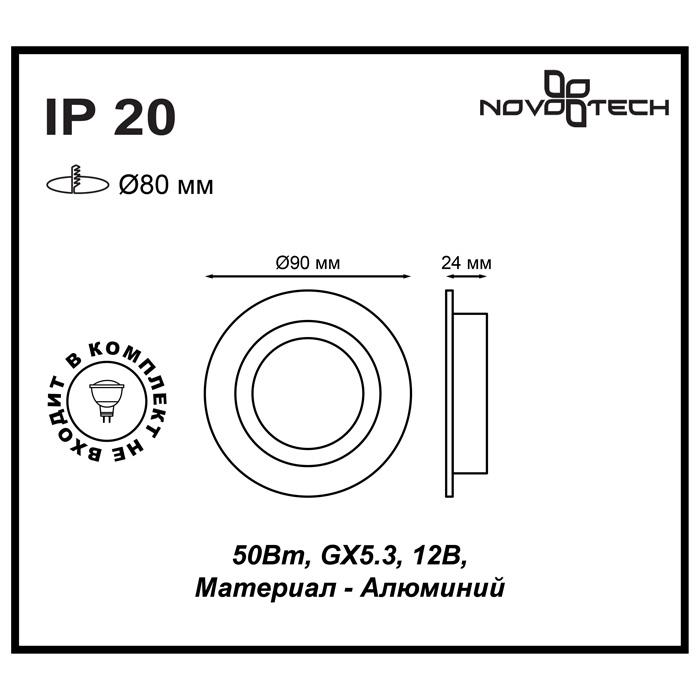 2Встраиваемый светильник 370390 Novotech