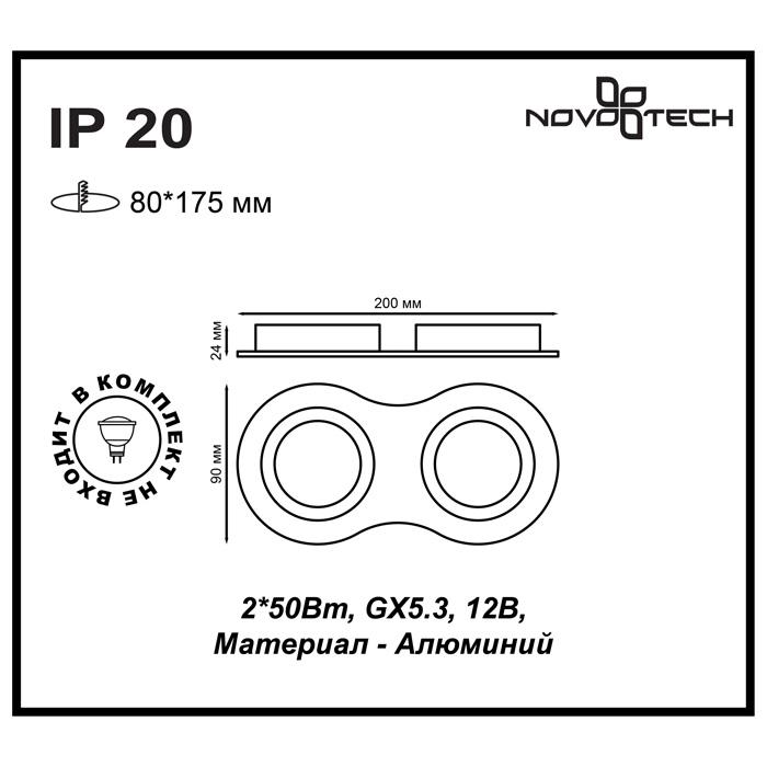 2Встраиваемый светильник 370391 Novotech