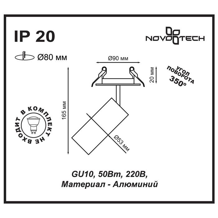 2Встраиваемый светильник 370393 Pipe Novotech