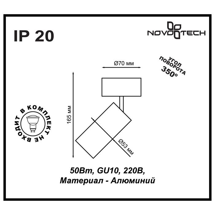 2Встраиваемый светильник 370394 Pipe Novotech