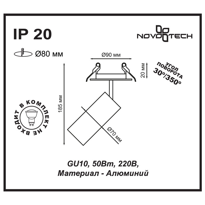 2Встраиваемый светильник 370398 Pipe Novotech