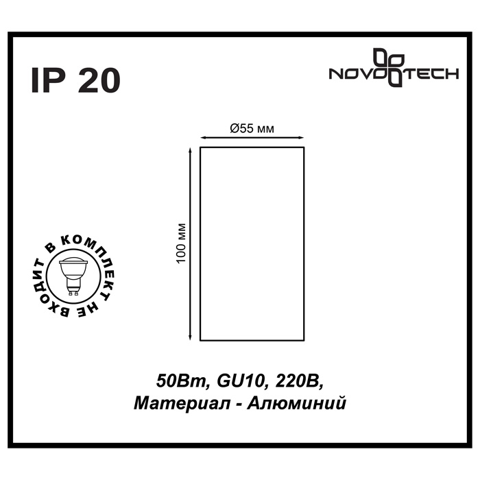 2Накладной светильник 370399 Pipe Novotech