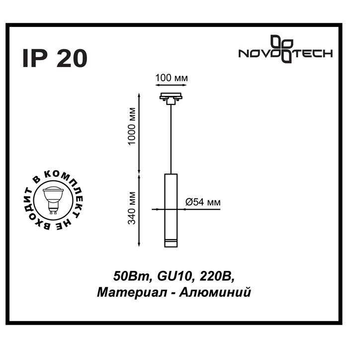 2Трековый светильник 370400 Port Novotech