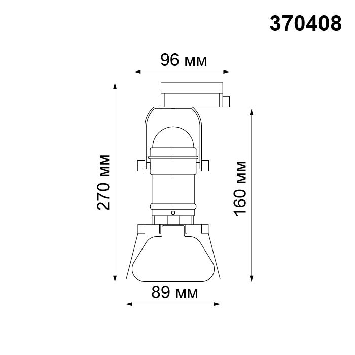 2Трековый светильник 370408 UFO Novotech
