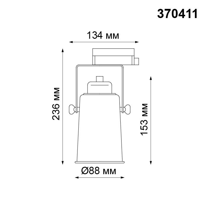 2Трековый светильник 370411 PIPE Novotech