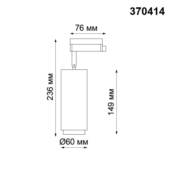 2Трековый светильник 370414 PIPE Novotech