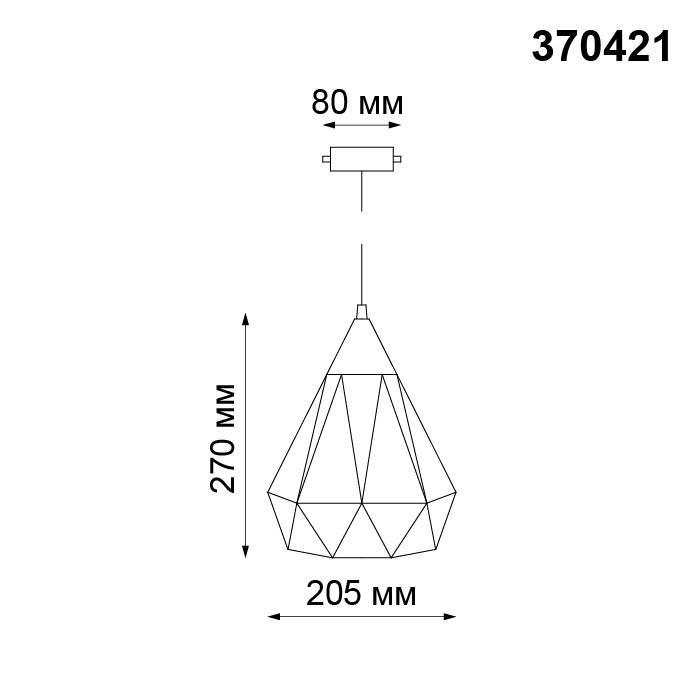 2Трековый светильник 370421 ZELLE Novotech
