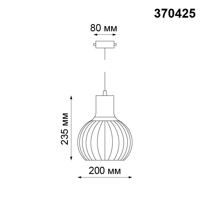 2Трековый светильник 370425 ZELLE Novotech