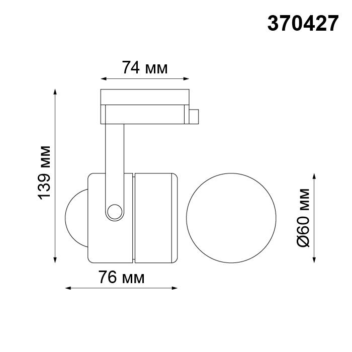 2Трековый светильник 370427 PIPE Novotech