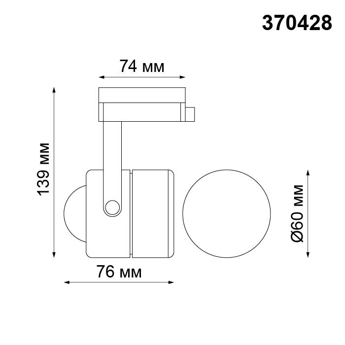 2Трековый светильник 370428 PIPE Novotech