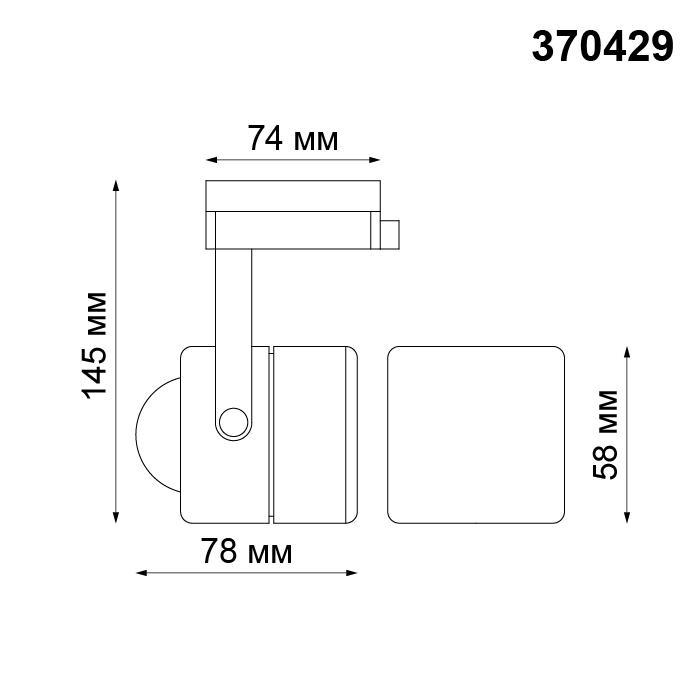 2Трековый светильник 370429 PIPE Novotech