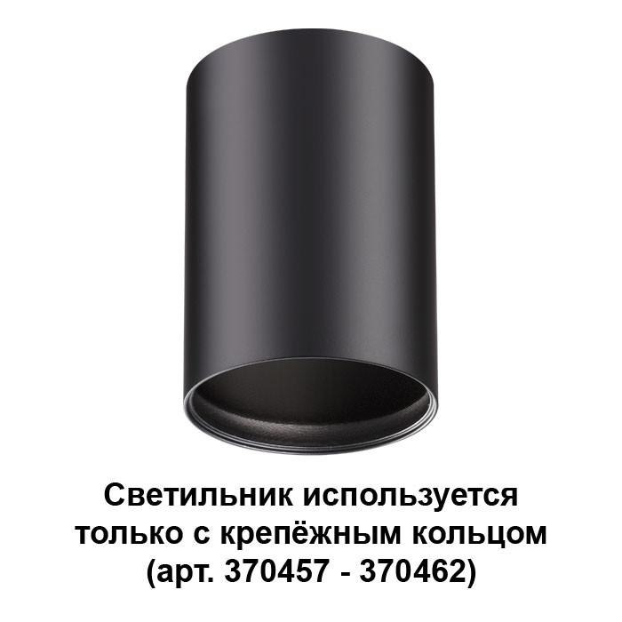 2Накладной светильник 370456 Mecano Novotech