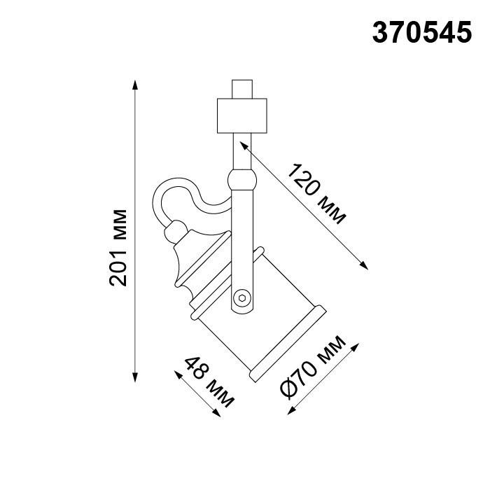 2Трековый светильник 370545 Novotech