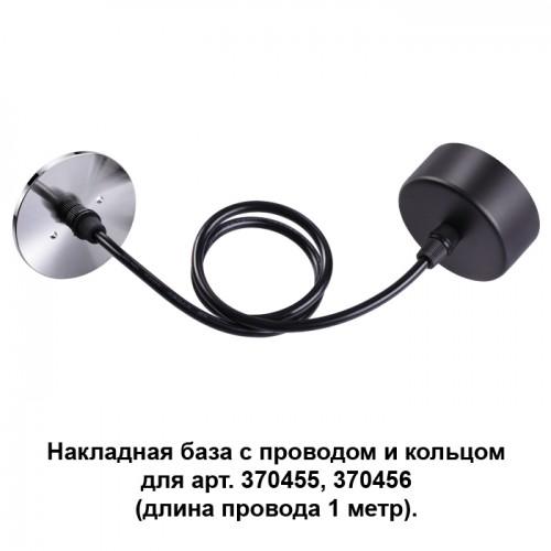 370625 Накладная база с проводом и кольцом Novotech