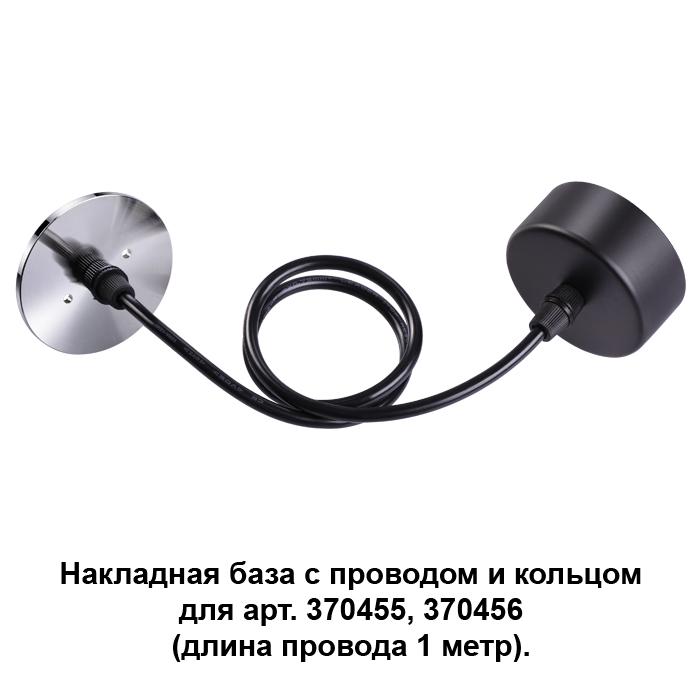1370625 Накладная база с проводом и кольцом Novotech