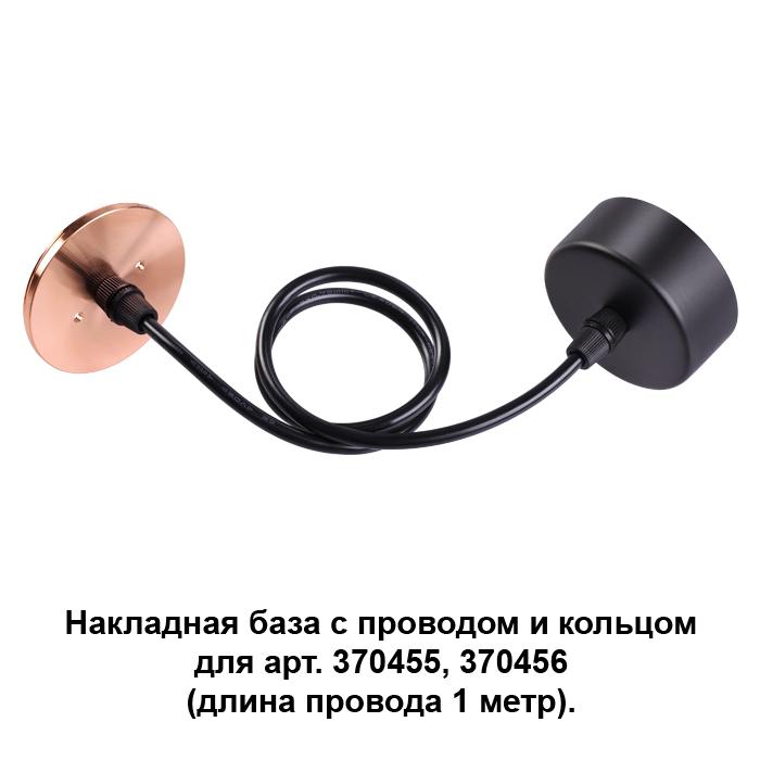 1370626 Накладная база с проводом и кольцом Novotech