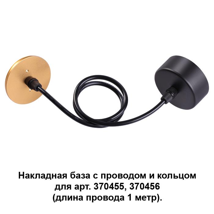 1370627 Накладная база с проводом и кольцом Novotech