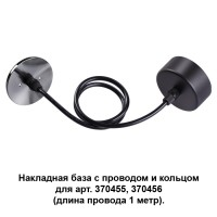 370628 Накладная база с проводом и кольцом Novotech