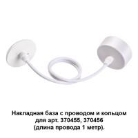 370629 Накладная база с проводом и кольцом Novotech