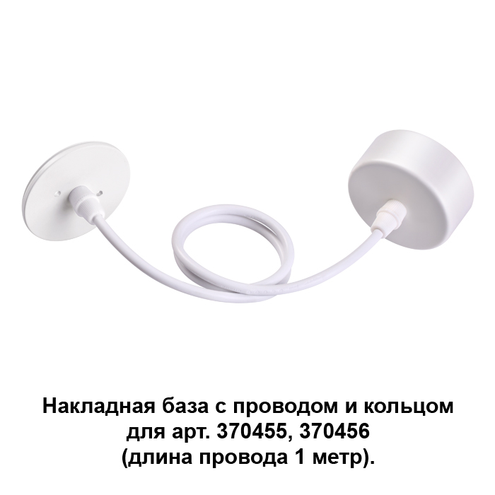 1370629 Накладная база с проводом и кольцом Novotech