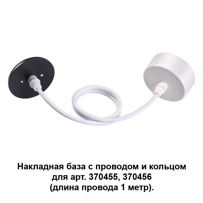 1370630 Накладная база с проводом и кольцом Novotech