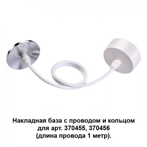 370631 Накладная база с проводом и кольцом Novotech