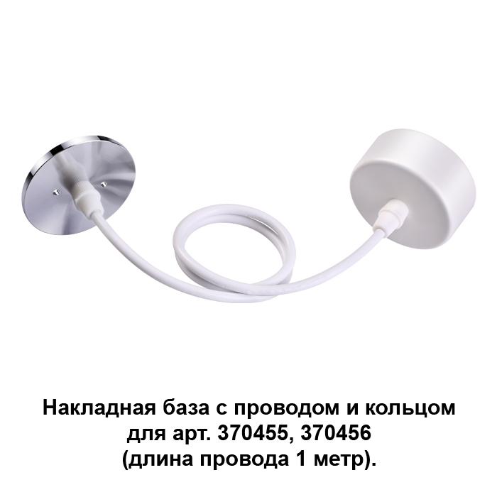 1370631 Накладная база с проводом и кольцом Novotech