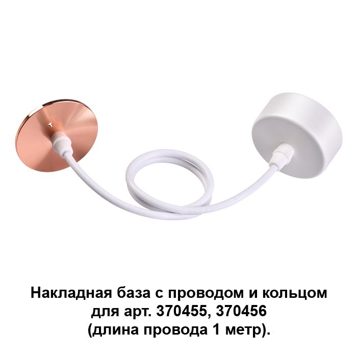 1370632 Накладная база с проводом и кольцом Novotech
