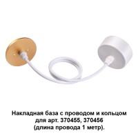 370633 Накладная база с проводом и кольцом Novotech