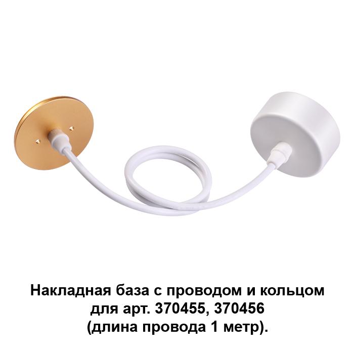 1370633 Накладная база с проводом и кольцом Novotech