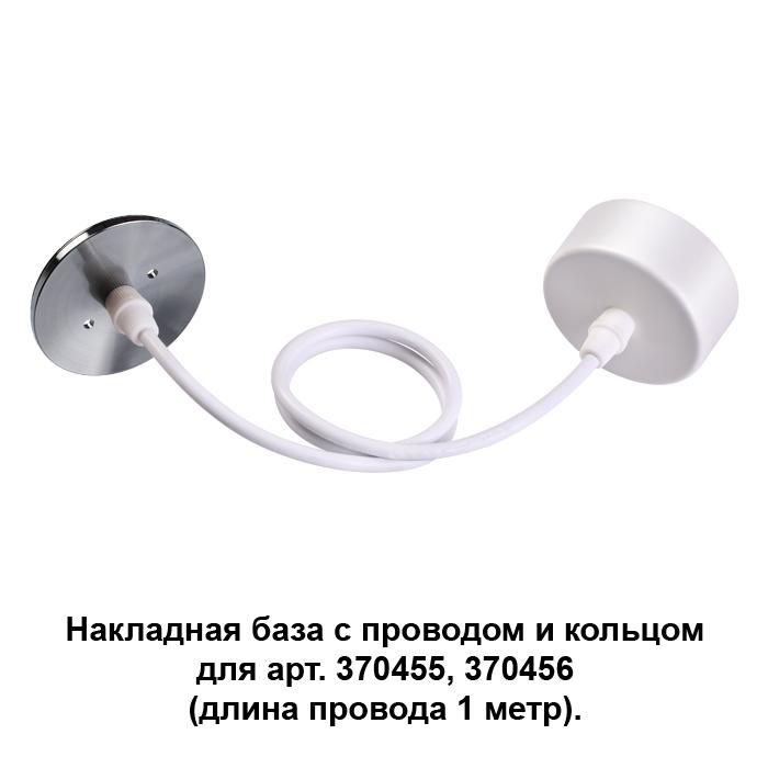 1370634 Накладная база с проводом и кольцом Novotech