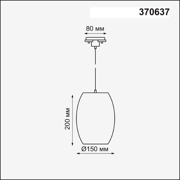 2Трековый светильник 370637 Novotech