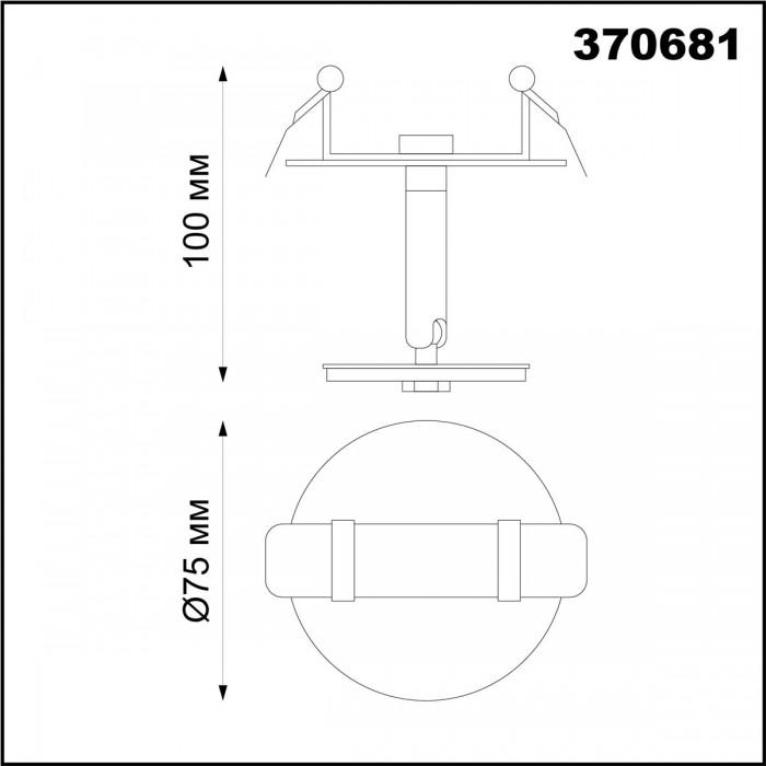 2370681 Встраиваемый светильник без плафона Novotech