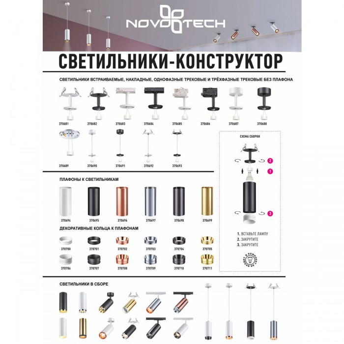 2370701 Декоративное кольцо для арт. 370681-370693 Novotech