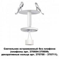 370681 Встраиваемый светильник без плафона Novotech