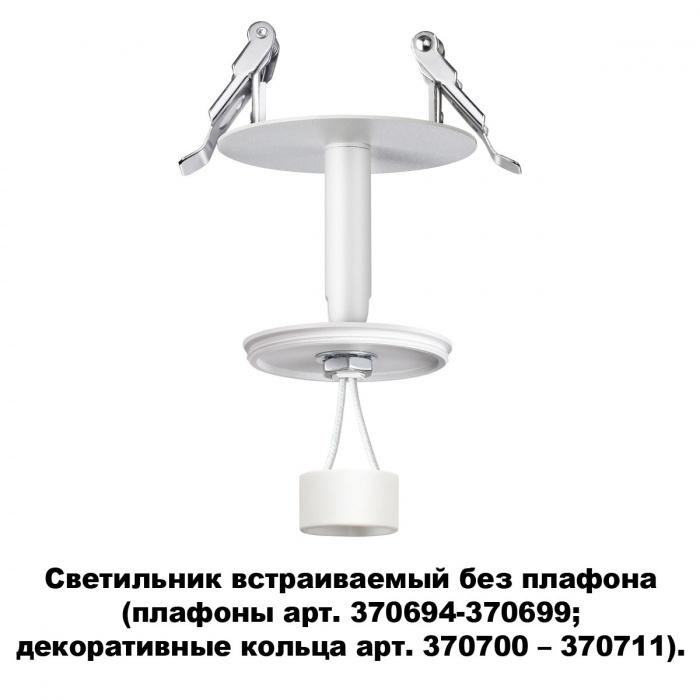 1370681 Встраиваемый светильник без плафона Novotech
