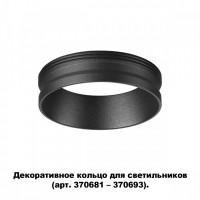 370701 Декоративное кольцо для арт. 370681-370693 Novotech