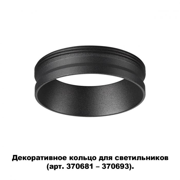 1370701 Декоративное кольцо для арт. 370681-370693 Novotech